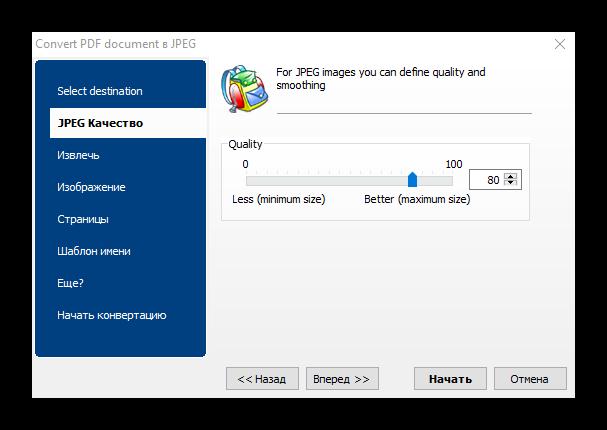 Определение качества для изображений в программе Total PDF Converter