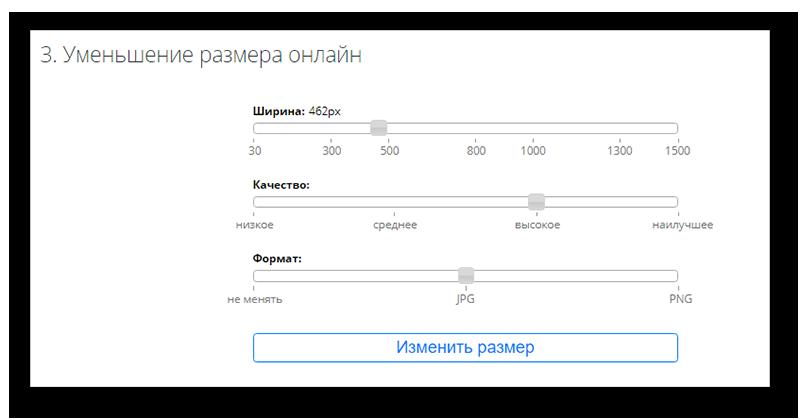 Определение размеров конечного файла на сайте Resizepiconline