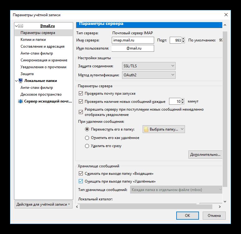 Опции настройки сервера входящей почты в Mozilla Thunderbird