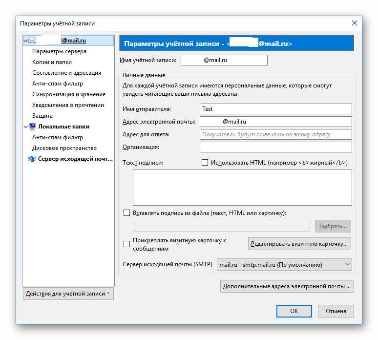Основные настройки учетной записи в Mozilla Thunderbird
