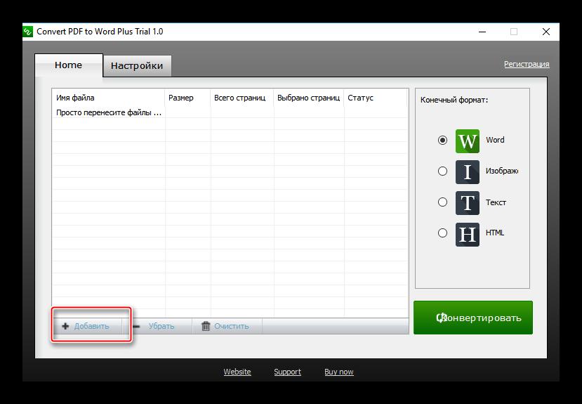 Открытие файла в Convert PDF to Word Plus