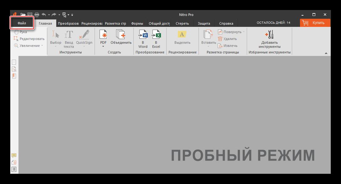 Открытие меню файл в Nitro Pro