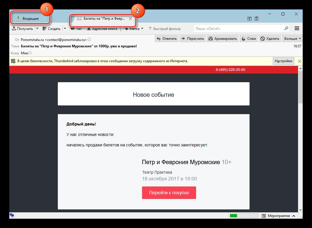 Открытие входящего письма в новой вкладке Mozilla Thunderbird