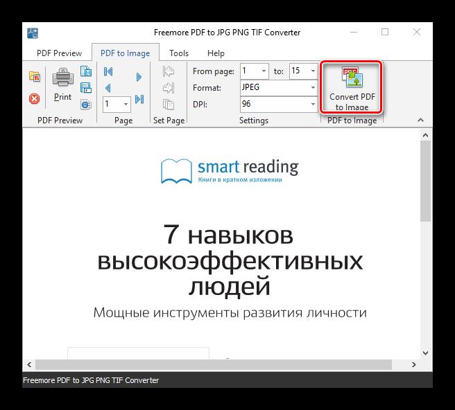 Открытый документ для совершения конвертации в преобразователе Freemore PDF to JPG PNG TIF Converter