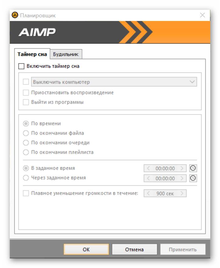 Параметры планировщика в AIMP 4
