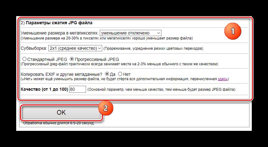 Параметры сжатия файла и кнопка ОК IMGonline