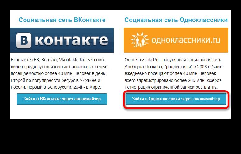 Переход на Одноклассники через анонимайзер anonim.in.ua