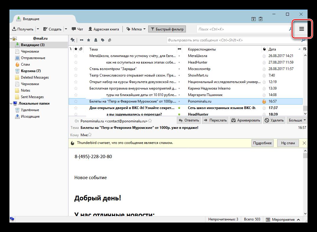 Пиктограмма открытия главного меню Mozilla Thunderbird