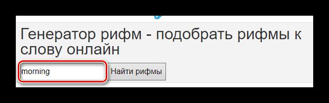 Подбор рифмы к слову на английском языке на Рифме.Нет
