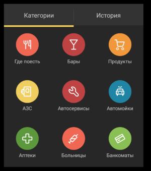 Поиск Яндекс Навигатор