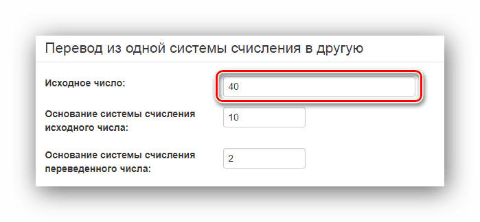 Поле для ввода Исходное число planetcalc.ru
