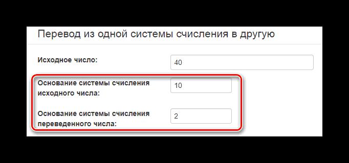 Поля для ввода систем счисления на сайте planetcal.ru