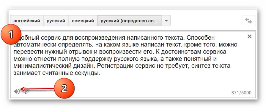Преобразование текста в речь с помощью переводчика Гугл