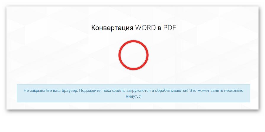 Процесс конвертации на сайте Ilovepdf