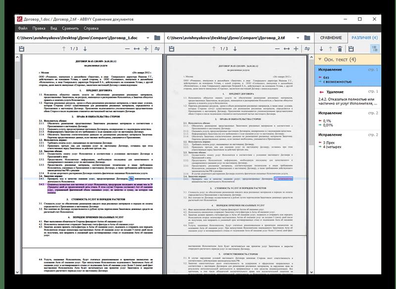 Проверка документов на версионность в программе ABBYY FineReader