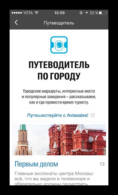 Путеводитель в 2ГИС