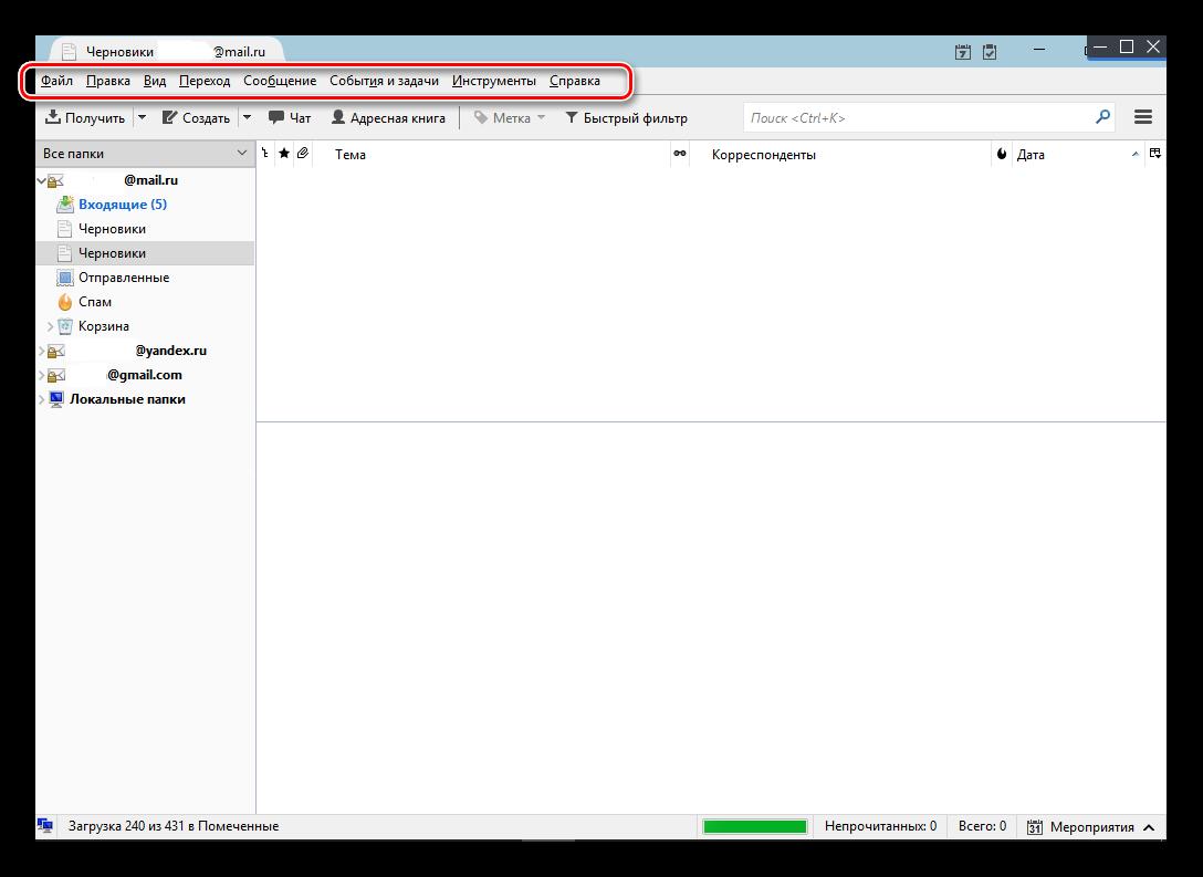Расположение главного меню на верхней панели в Mozilla Thunderbird