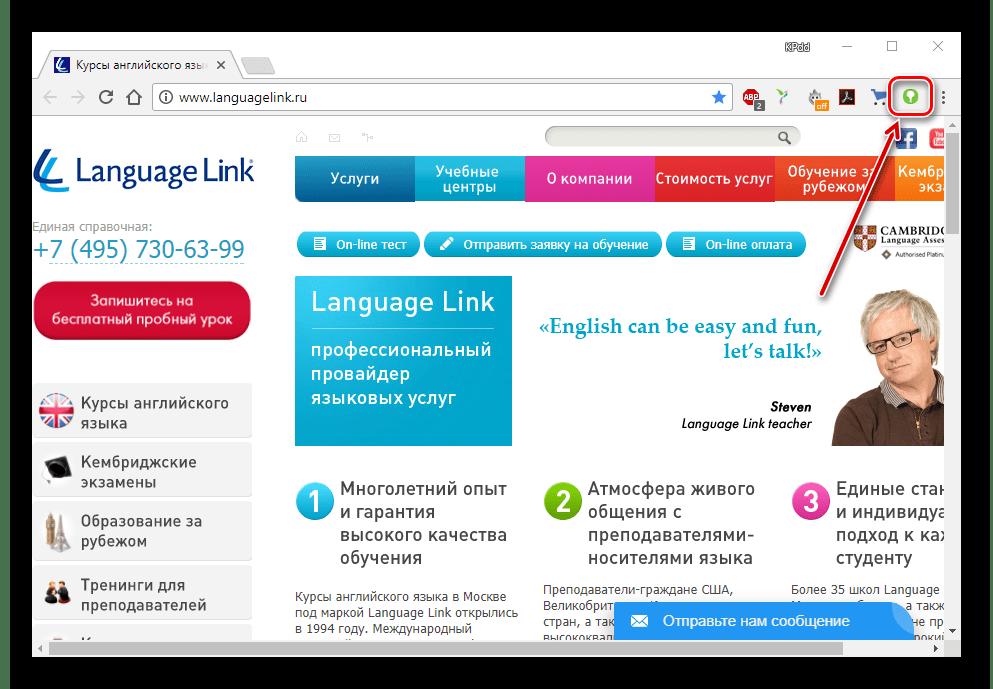 Расширение 2ГИС в Google Chrome
