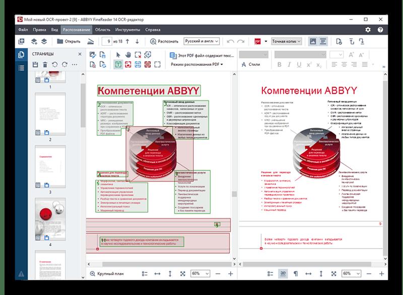 Расширенная функция распознавания текста ABBYY FineReader