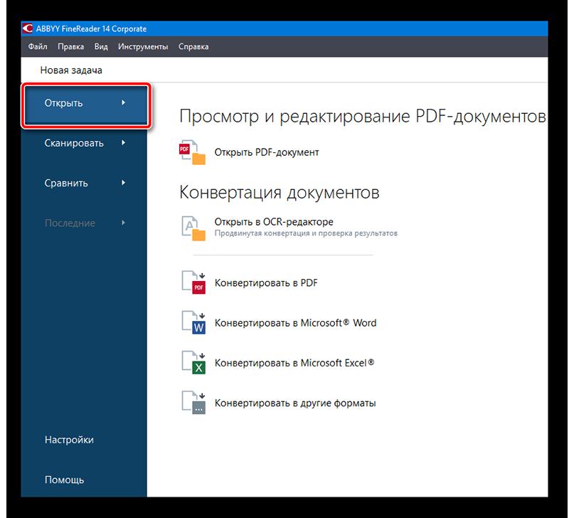 Различные операции с файлами в программе ABBYY FineReader
