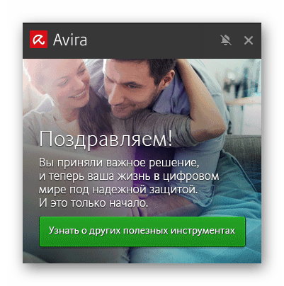 Рекламное окно Avira Security Suite 2017