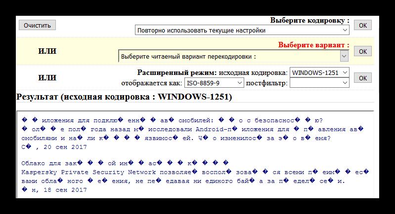 результат автоматического декодирования текста в 2Cyr