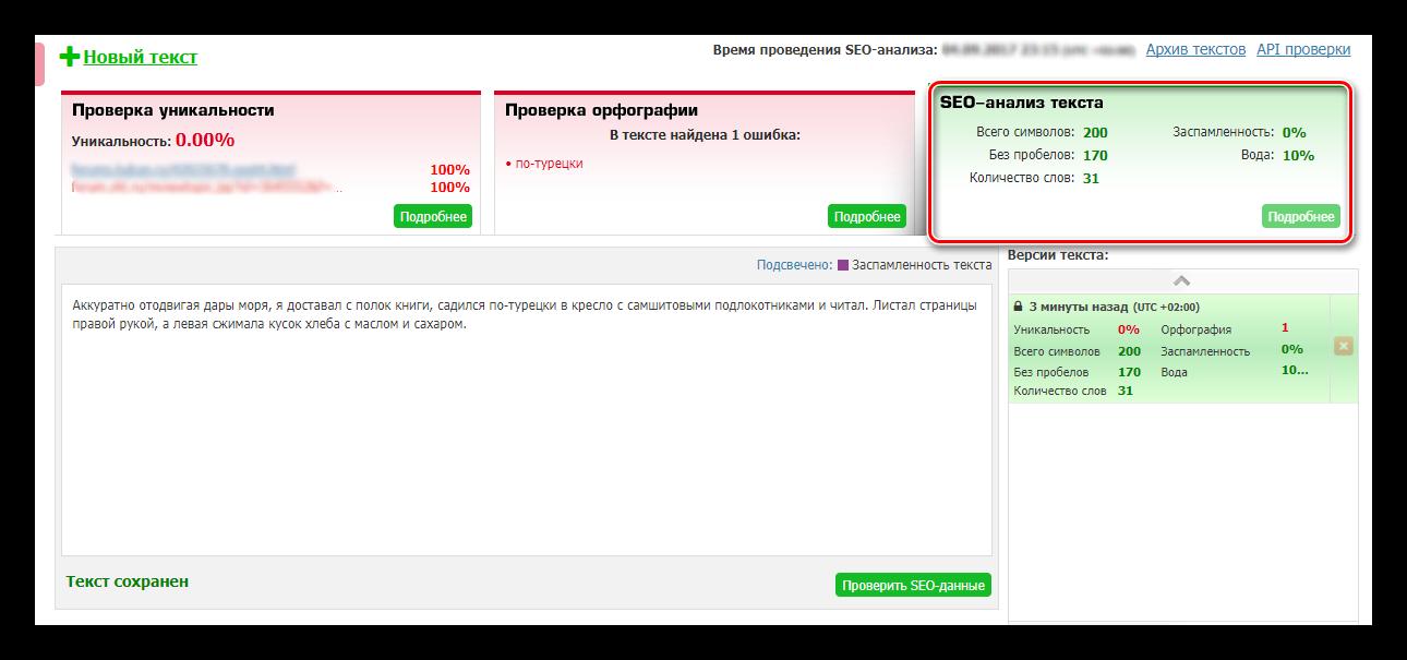 Результат SEO анализа текста text ru