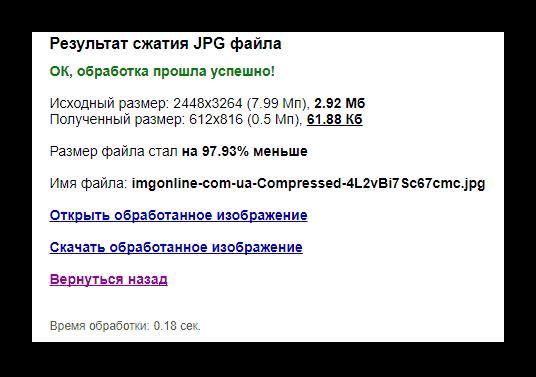 Результат сжатия файла jpg на сайте Imgonline