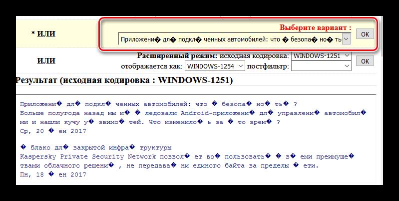 Результат выбора других вариантов декодирования текста на сайте 2Cyr