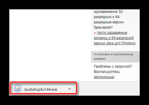 Скачанный пакет JRE в браузере Chrome