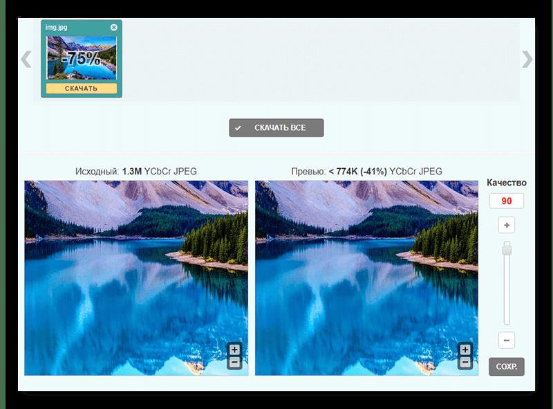 Скачивание сжатой картинки на сайте compressjpeg