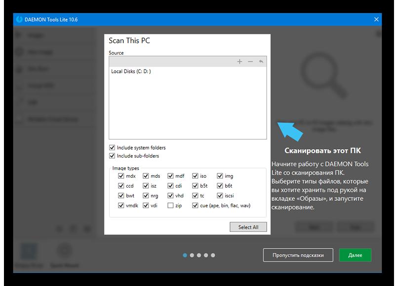 Сканирование программой на наличие образов на ПК