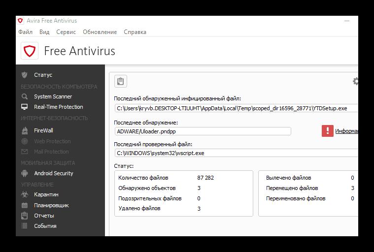 Сканирование системы в режиме реального времени Avira