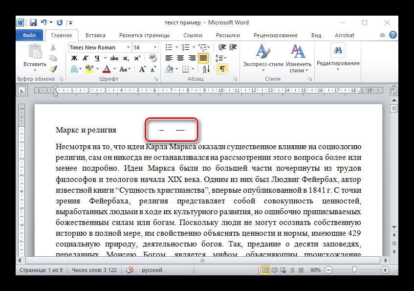 Сочетание клавиш для постановки тире в Word