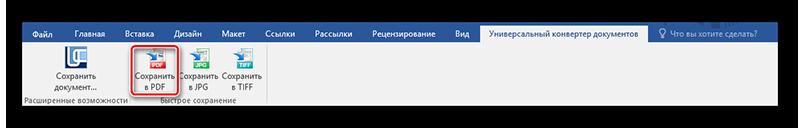 Сохранение документа docx в формат pdf в программном пакете Универсальный конвертер документов