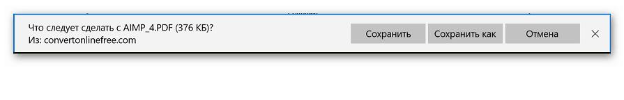Сохранение готового ПДФ через браузер в Convertonlinefree