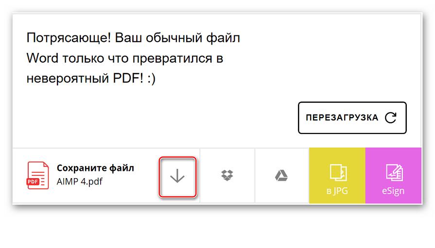 Сохранение готового ПДФ на Smallpdf