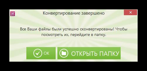 Сообщение о завершении операции конвертирования в программе Icecream PDF Converter