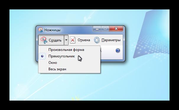 Создание скриншота с помощью программы Ножницы
