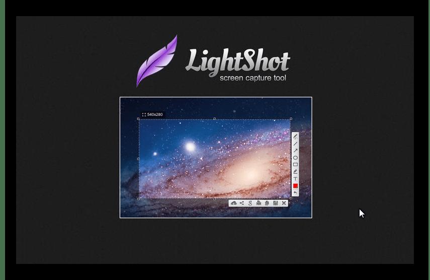 создание скриншота в программе Lightshot