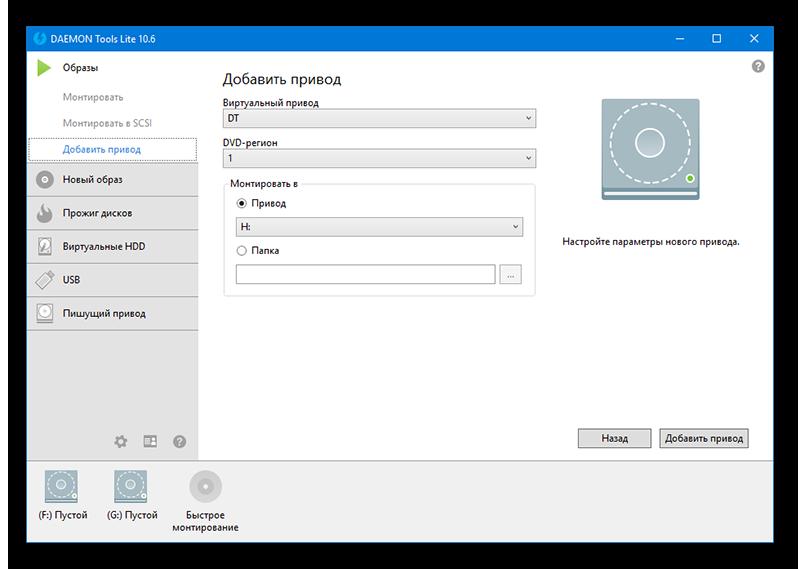 Создание виртуального привода в программе Daemon Tools Lite