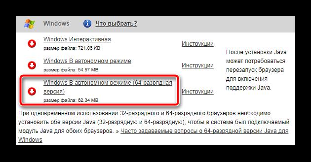 Список установочных пакетов Java для различных разрядностей ОС