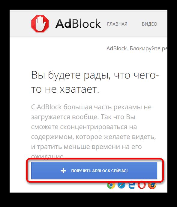 Ссылка на скачивание AdBlock