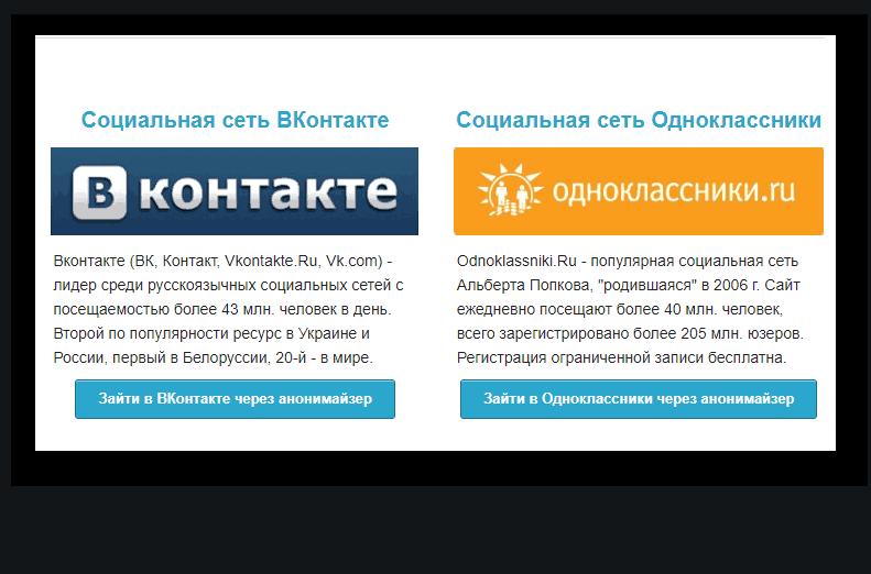 Ссылки на главной сайта anonim.in.ua