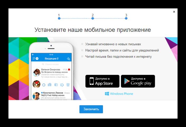 Страница перехода для установки мобильной версии сервиса Mail.ru