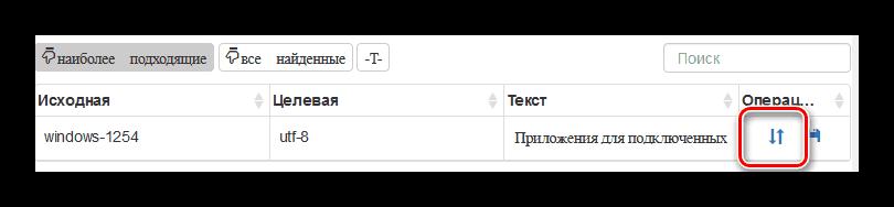 Текстовый декодер онлайн Alexpad полный вариант перекодирования