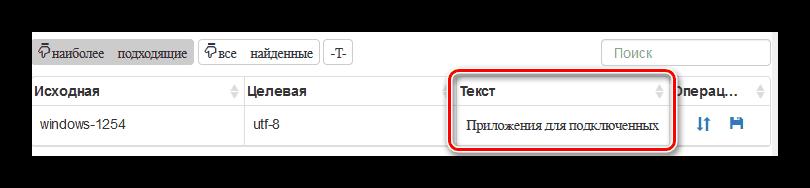 Текстовый декодер онлайн Alexpad предварительный вариант перекодирования