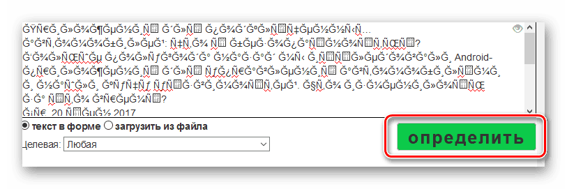 Текстовый декодер онлайн Alexpad запуск перекодирования