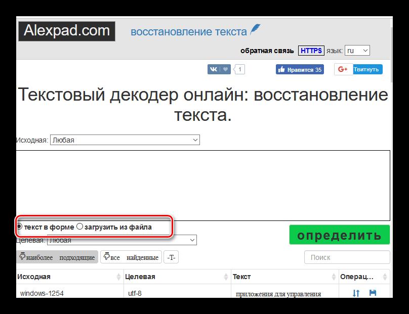 Текстовый декодер онлайн Alexpad