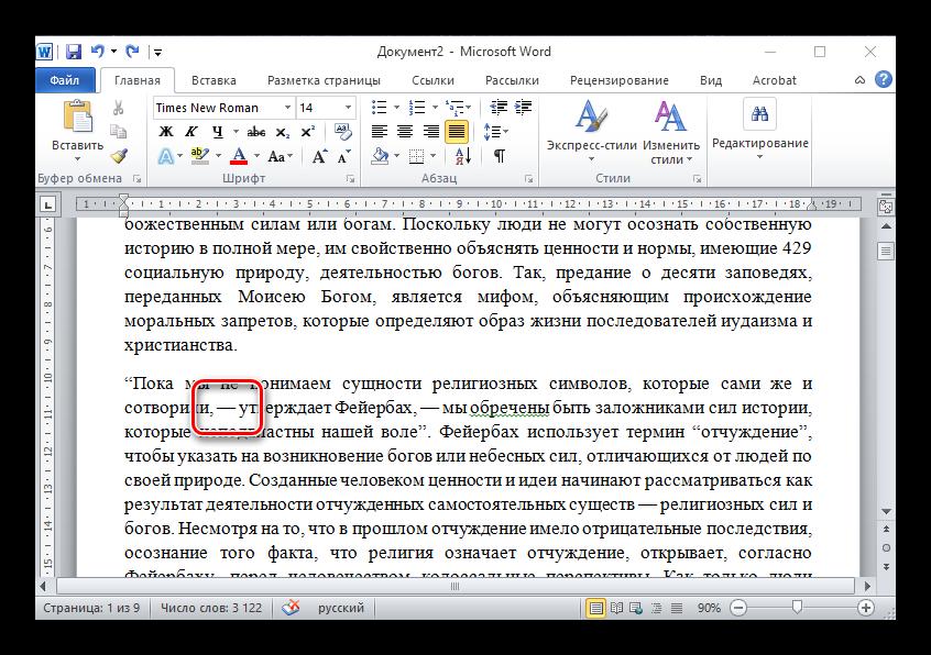 Тире с помощью цифровой клавиатуры Word
